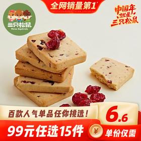 【专区99元任选15件】三只松鼠_蔓越莓曲奇饼100g休闲零食小吃【单拍不发货】