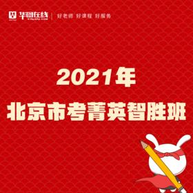 2021年北京市考菁英智胜班