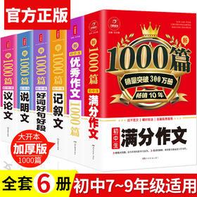 【开心图书】新1000篇·初中生满分作文记叙文议论文说明文好词好句好段全系列