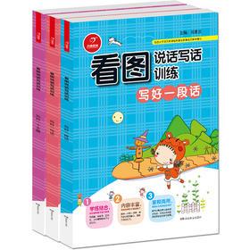 【开心图书】全彩注音版看图说话写话训练·写好一句话+写好一段话+写好一个主题全3册