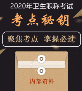 2020年卫生职称《考点秘钥》限量5000份,免费领取!wx