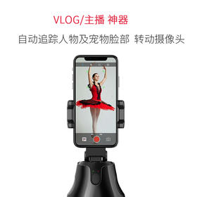 手机智能跟拍云台支架底座摄像头360度旋转VLOG主播神器抖音网红