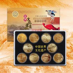 世界文化遗产纪念币套装