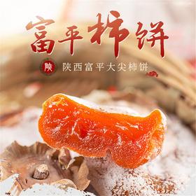 陕西富平柿饼霜降农家自制干吊柿子饼5斤独立包装