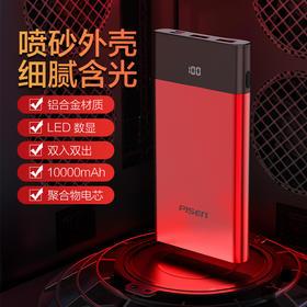 LED薄彩Ⅲ 10000mAh 移动电源 双入双出 铝合金机身聚合物电芯