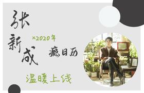 张新成×南风窗 瘾•2020日历