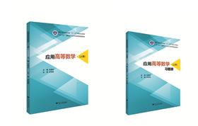 应用高等数学(上册)+习题册