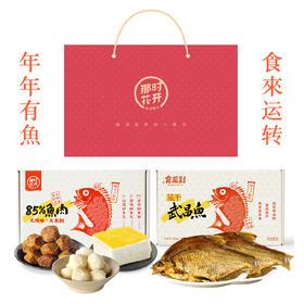 那时花开年货礼盒   鱼糕鱼丸3袋(共750g)+风干武昌鱼腊鱼2袋(共516g)  年年有鱼礼盒