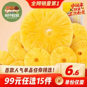 【专区99元任选15件】三只松鼠_菠萝干60g果干蜜饯果脯菠萝片【单拍不发货】