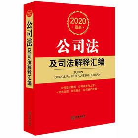 2020最新公司法及司法解释汇编 法律出版社法规中心编