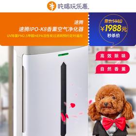 速腾(suten9)IPO-K8香薰空气净化器