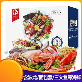 """【半岛商城】2020海鲜礼盒 """"优选"""" 优质海鲜多种套餐 价格实惠 全国包邮"""