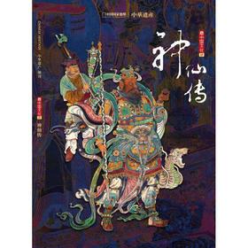 《中华遗产》年底增刊 神仙传 神来运旺