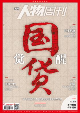 南方人物周刊2019年第39期  国货觉醒