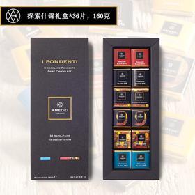 [意大利Amedei巧克力礼盒]经典款PORCELANA和CHUAO(12片/盒 共55g) 六口味探索什锦礼盒(6*6片,共160g)三款礼盒可选