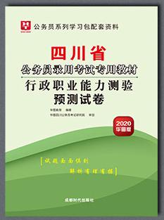 2020华图版四川省公务员录用考试专用教材行政职业能力测验预测试卷
