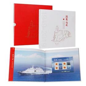 【新品上架】中国集邮总公司《凝聚领航》海军成立70周年邮票珍藏册