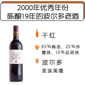 高邦古堡干红葡萄酒2000  Chateau Haut Corbin St. Emilion Grand Cru Classe AOC rouge 2000