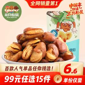 【专区99元任选15件】三只松鼠_兰花豆205g坚果炒货蚕豆牛肉味【单拍不发货】