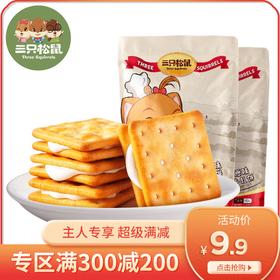 满300减200丨牛轧饼干160g【单拍不发货】