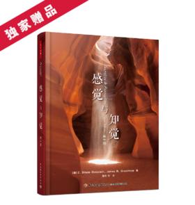 万千心理·感觉与知觉(第十版)(全彩)