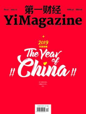 《第一财经》YiMagazine 2019年第12期