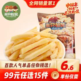 【专区99元任选15件】三只松鼠_美式薯条75g零食小吃膨化食品薯条【单拍不发货】