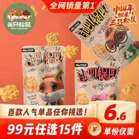 【专区99元任选15件】三只松鼠_过吧糯米锅巴108g蛋黄味怀旧零食【单拍不发货】