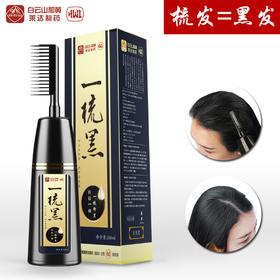 【健康遮白  自然黑发】白云山植物一洗黑染发剂 染发梳 使用简单 天然草本植物提取 安全染发