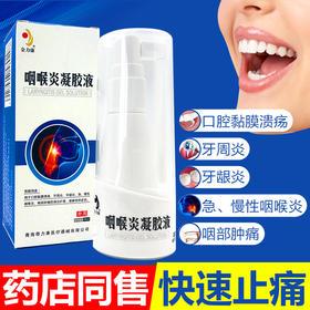 【咽喉救星】古方咽喉喷剂,润喉清咽、舒缓痛痒适用于溃疡上火 热卖