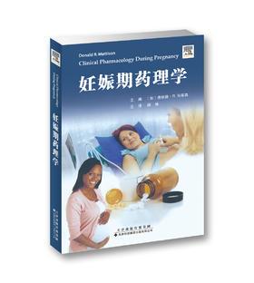 妊娠期药理学