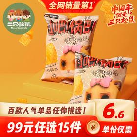 【专区99元任选15件】三只松鼠_小米锅巴60g_休闲零食膨化小吃【单拍不发货】