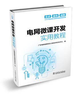 *电网微课开发实用教程