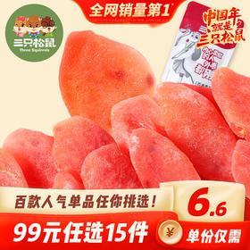 【专区99元任选15件】三只松鼠_百香果干100g办公室零食蜜饯水果【单拍不发货】