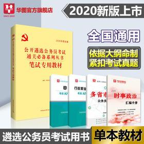 2020华图版公开遴选公务员考试通关必备系列丛书笔试专用教材