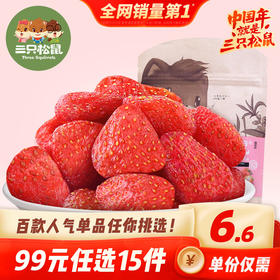 【专区99元任选15件】三只松鼠_草莓干60g零食蜜饯果脯水果干草莓【单拍不发货】