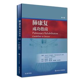 肺康复 成功指南 第4版