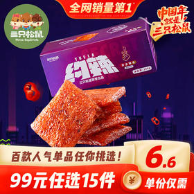 【专区99元任选15件】三只松鼠_约辣辣条200g大刀肉豆干素食小吃【单拍不发货】