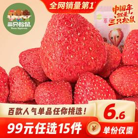 【专区99元任选15件】三只松鼠_草莓脆果30g零食冻干水果脆草莓【单拍不发货】