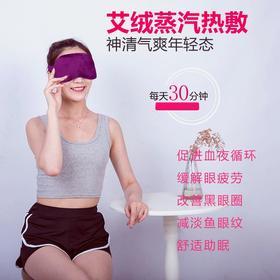 眼睛温敷艾绒眼罩 usb温热敷眼罩 电加热遮光护眼罩透气眼保健仪