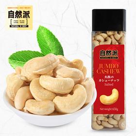 【特价79】越南进口腰果650g 盐焗/原味2种口味  特大罐装原价148元