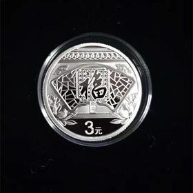 【不限量】2020年3元福字银币