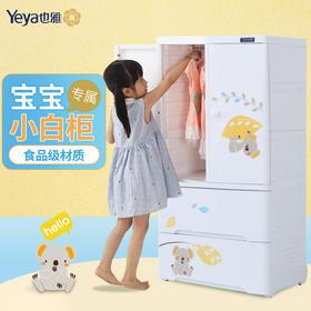 Yeya也雅 塑料收纳柜婴儿宝宝衣柜儿童加厚储物简易挂衣式整理柜子 SG-23A35
