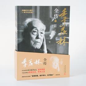 《季羡林全传》十周年精装典藏版