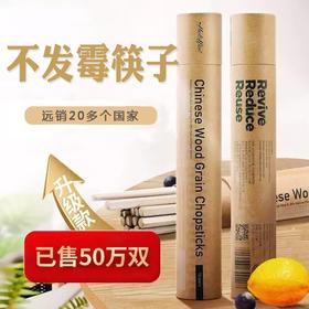 好评如潮的筷子【天然谷壳材质】不发霉,不发臭,远销20几个国家,远离病从口入