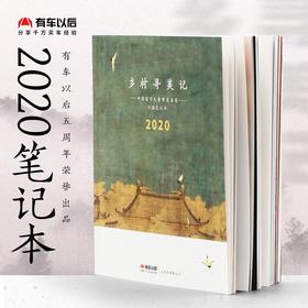 有车以后五周年荣誉出品-中国留守儿童审美启蒙公益笔记本