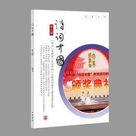 【推荐】《诗词中国》丛刊第八期-第四届诗词中国大赛获奖作品选(拍下48小时发货)