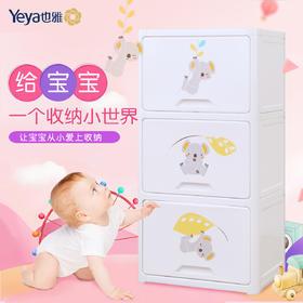 Yeya也雅 收纳柜塑料儿童衣柜玩具储物柜子宝宝衣橱自由组合柜多层 WJ-43003-WJ-43005