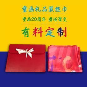 童画限量版红色丝巾 礼品装