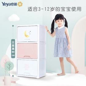Yeya也雅 翻盖收纳柜(童心未泯) WJ-416003(A)  WJ-416004 WJ-416005
